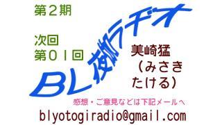【BL夜伽ラヂオ・第二期】第01回放送予告