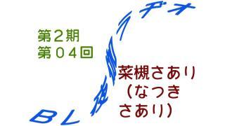 【BL夜伽ラヂオ・第二期】第04回放送予告