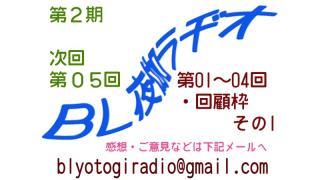 【BL夜伽ラヂオ・第二期】第05回放送予告