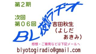 【BL夜伽ラヂオ・第二期】第06回放送予告