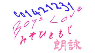 【BoysLoveみそひともじ朗詠】2014年4月度定期配信予告
