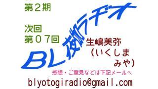 【BL夜伽ラヂオ・第二期】第07回放送予告