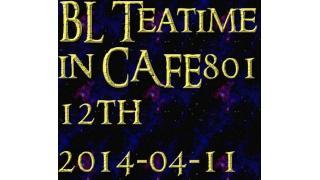 【程無く開催】BL Teatime in CAFE801 12th【横から宣伝】