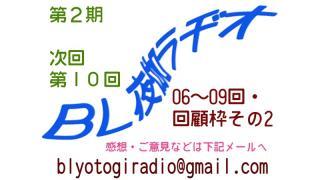 【BL夜伽ラヂオ・第二期】第10回放送予告