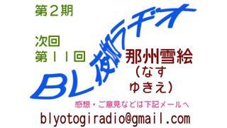【BL夜伽ラヂオ・第二期】第11回放送予告