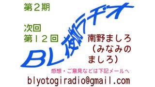 【BL夜伽ラヂオ・第二期】第12回放送予告
