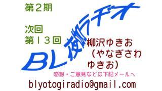 【BL夜伽ラヂオ・第二期】第13回放送予告