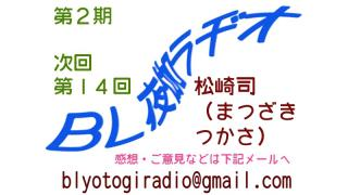 【BL夜伽ラヂオ・第二期】第14回放送予告