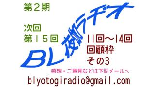 【BL夜伽ラヂオ・第二期】第15回放送予告