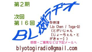 【BL夜伽ラヂオ・第二期】第16回放送予告
