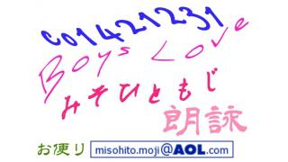 【BoysLoveみそひともじ朗詠】2014年8月度定期配信予告