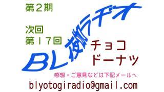 【BL夜伽ラヂオ・第二期】第17回放送予告