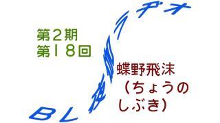 【BL夜伽ラヂオ・第二期】第18回放送予告