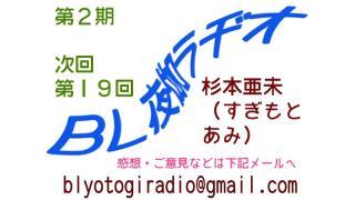 【BL夜伽ラヂオ・第二期】第19回放送予告