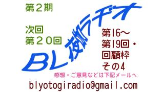 【BL夜伽ラヂオ・第二期】第20回放送予告