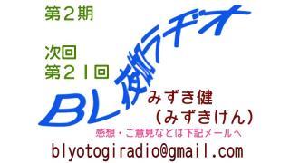 【BL夜伽ラヂオ・第二期】第21回放送予告