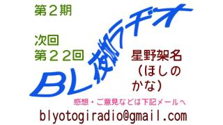 【BL夜伽ラヂオ・第二期】第22回放送予告