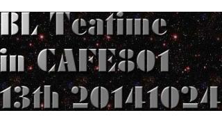 【程無く開催】BL Teatime in CAFE801 13th【横から宣伝】