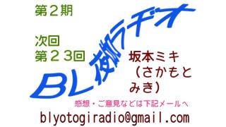 【BL夜伽ラヂオ・第二期】第23回放送予告
