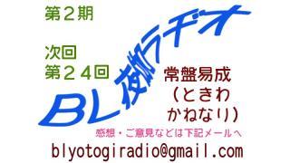 【BL夜伽ラヂオ・第二期】第24回放送予告