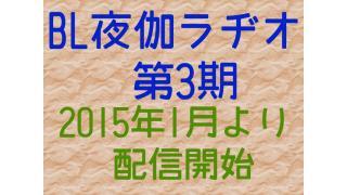 【BL夜伽ラヂオ】第3期予定リスト
