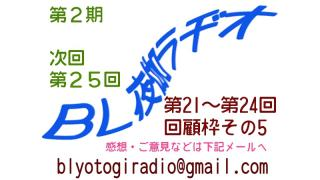 【BL夜伽ラヂオ・第二期】第25回放送予告