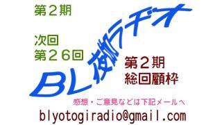 【BL夜伽ラヂオ・第二期】総回顧枠放送予告