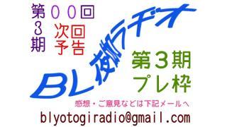 【BL夜伽ラヂオ】第3期プレ放送予告