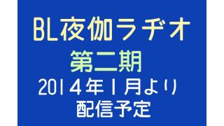 【BL夜伽ラヂオ】第二期終了に伴うコミュプロフィール保全