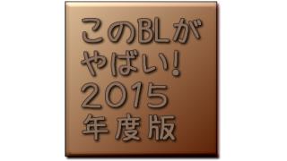 「このBLがやばい!2015年度版」関連告知