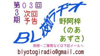 【BL夜伽ラヂオ】第3期第03回放送予告