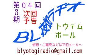 【BL夜伽ラヂオ】第3期第04回放送予告