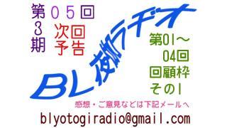 【BL夜伽ラヂオ】第3期第05回放送予告