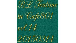 【横から宣伝】BL Teatime 14 in CAFE801【募集中】