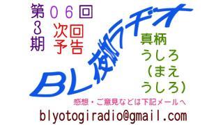 【BL夜伽ラヂオ】第3期第06回放送予告