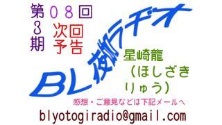 【BL夜伽ラヂオ】第3期第08回放送予告