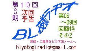 【BL夜伽ラヂオ】第3期第10回放送予告