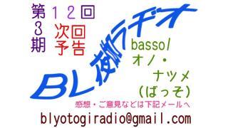 【BL夜伽ラヂオ】第3期第12回放送予告