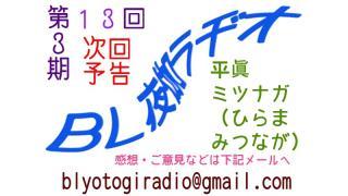 【BL夜伽ラヂオ】第3期第13回放送予告