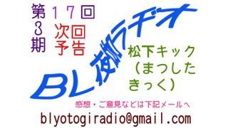 【BL夜伽ラヂオ】第3期第17回放送予告