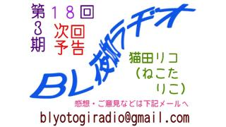 【BL夜伽ラヂオ】第3期第18回放送予告