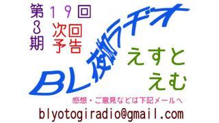 【BL夜伽ラヂオ】第3期第19回放送予告