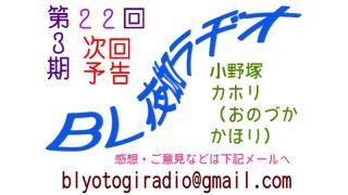 【BL夜伽ラヂオ】第3期第22回放送予告