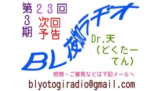 【BL夜伽ラヂオ】第3期第23回放送予告