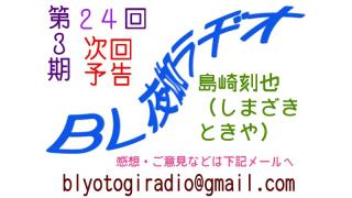 【BL夜伽ラヂオ】第3期第24回放送予告
