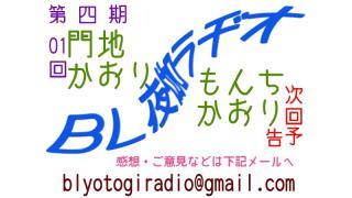 【BL夜伽ラヂオ第四期】放送予告:門地かおり【第01回】
