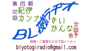 【BL夜伽ラヂオ第四期】放送予告:紀伊カンナ【第02回】