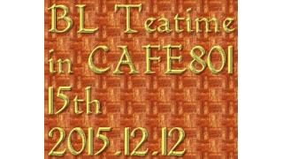 BL Teatime in CAFE801 15 紹介書籍おまけデータ編