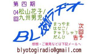 【BL夜伽ラヂオ第四期】放送予告:松山花子/九州男児【第04回】