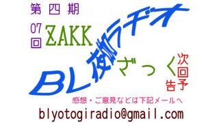 【BL夜伽ラヂオ第四期】放送予告:ZAKK【第07回】